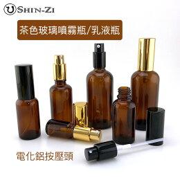 茶色玻璃噴霧瓶 乳液 精油空瓶 分裝按摩油 香水 化妝品 黑蓋金