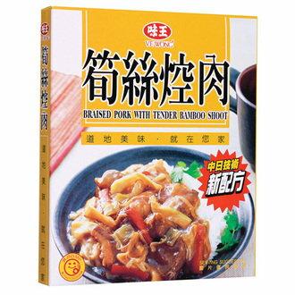 味王 調理包-筍絲焢肉 200g