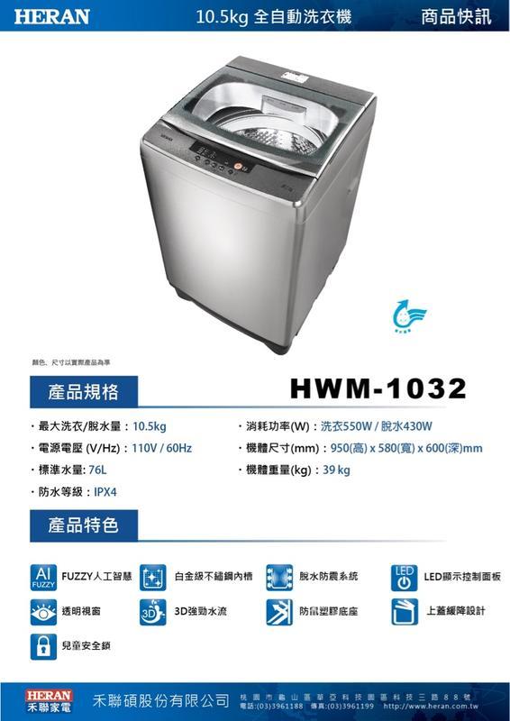新機種上市優惠中(銀亮色)送免費標準安裝定位 台灣禾聯 10.5公斤洗衣機HWM-1032