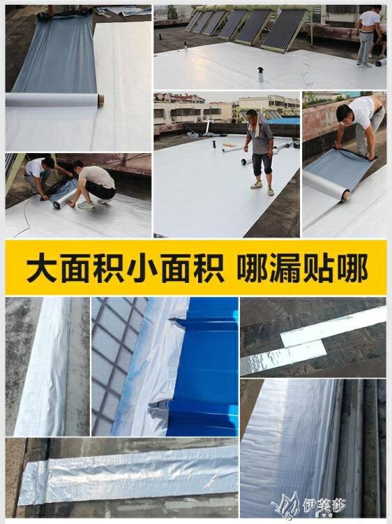 屋頂防水補漏材料樓頂裂縫丁基捲材防水膠帶強力堵漏王神器