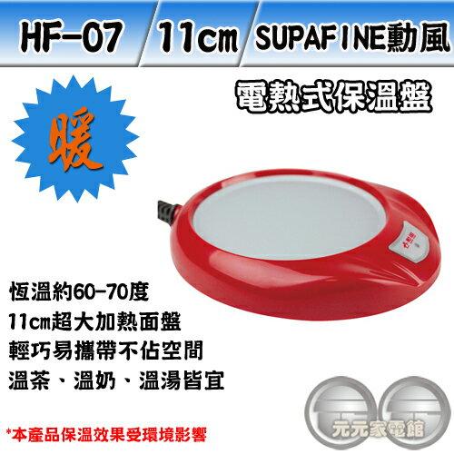 SUPA FINE 勳風 電熱式恆溫保溫盤 HF-O7