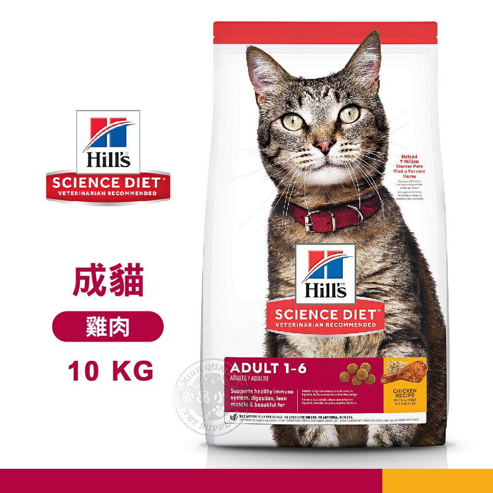 御品行銷小舖 [送贈品] Hills 希爾思 10296HG 成貓 雞肉特調 10KG 寵物 貓飼料