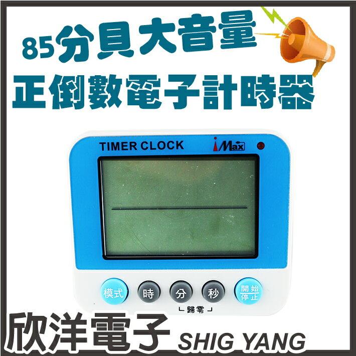 ※ 欣洋電子 ※ iMax 多功能電子計時器 (時鐘、鬧鈴、正倒計時、會議、計數器) 附磁鐵 能站立 (BK-863) - 限時優惠好康折扣