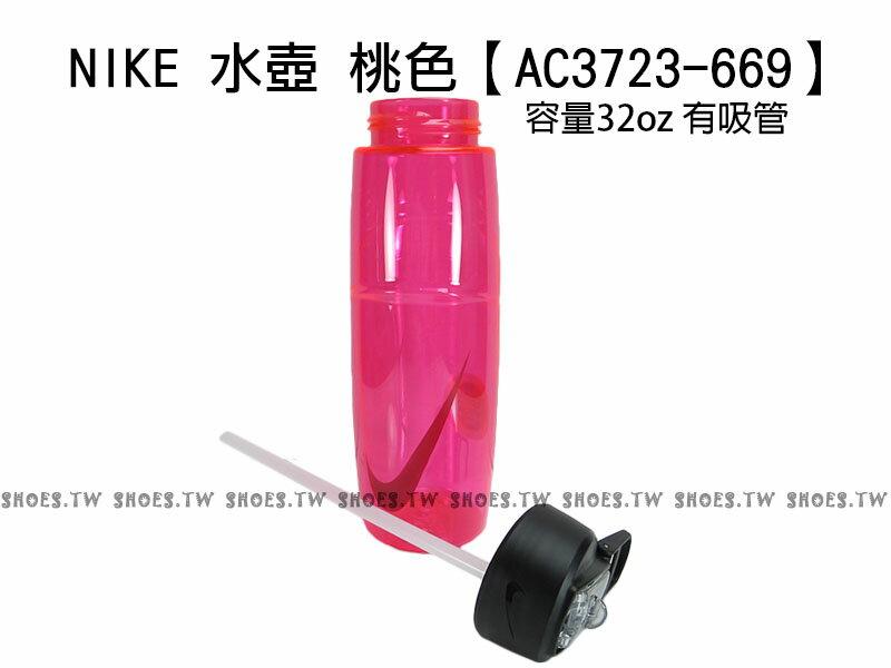Shoestw【AC3723-669】NIKE水壺 運動水壺 大容量 自行車水壺 有吸管 桃紅 1