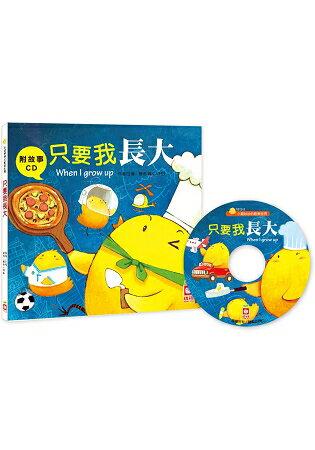 小雞妙妙的歡樂世界:只要我長大【附故事CD】
