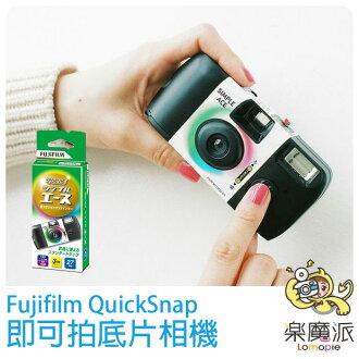Fujifilm 富士 QuickSnap 即可拍 135mm 底片相機 iso400 27張 暗角 LOMO
