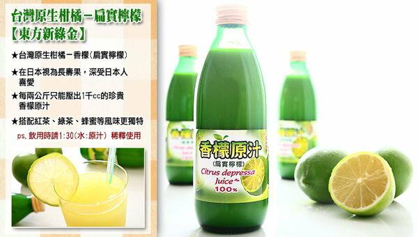 即期出清「台灣香檬原汁」(300ml/瓶) 扁實檸檬汁烹飪果汁調酒皆可用天然無添加【AAA0000】