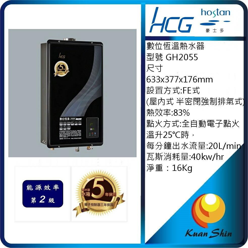 HCG和成數位恆溫熱水器20公升 GH2055