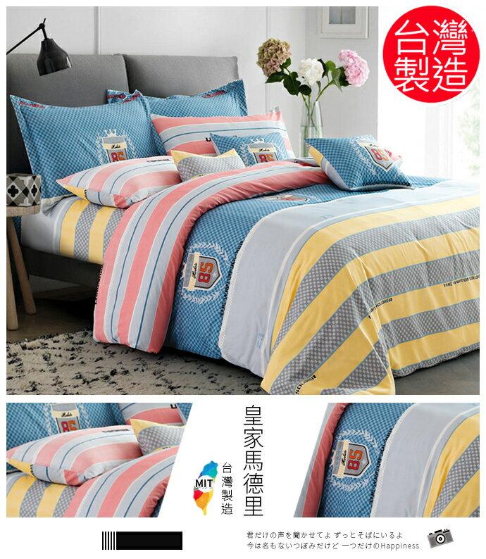 舒柔棉磨毛超細纖維3.5尺單人兩件式床包 皇家馬德里 天絲絨/天鵝絨《GiGi居家寢飾生活館》