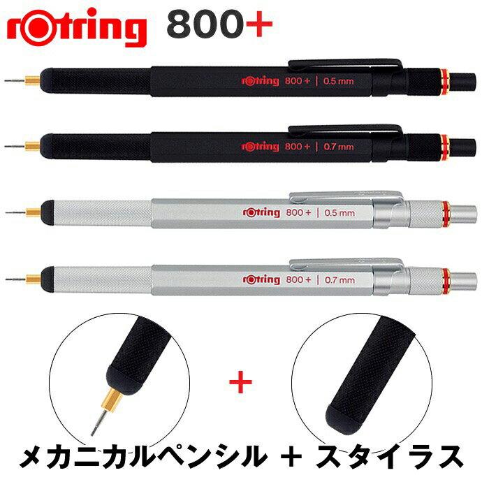 rOtring 800+ 型製圖自動鉛筆 – 黑色/銀色 0.5mm/0.7mm