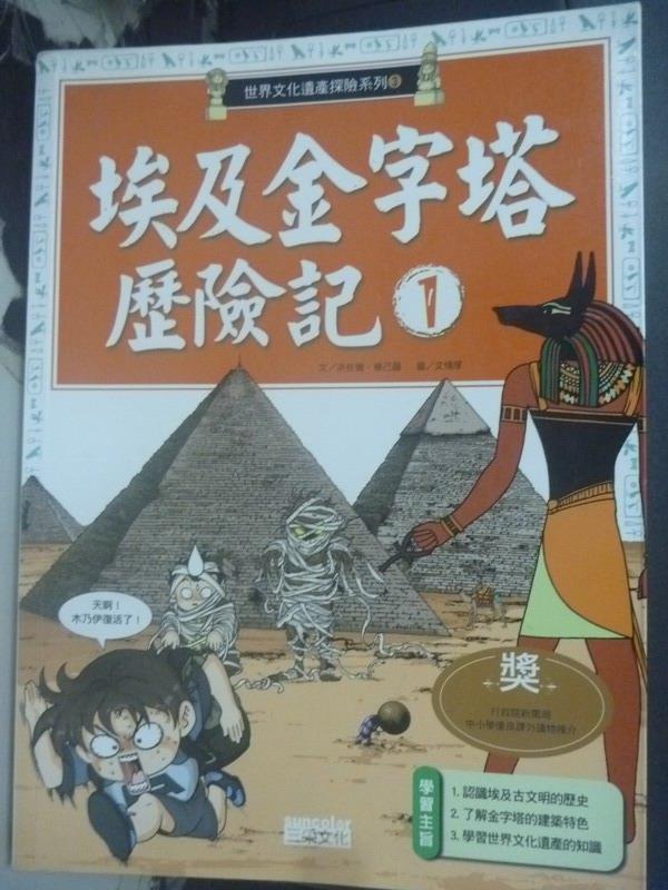 【書寶二手書T6/少年童書_YDT】埃及金字塔歷險記 1_洪在徹、柳己韻 , 徐月珠