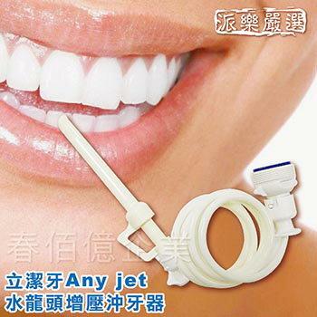 派樂立潔牙Any jet水龍頭增壓沖牙器/附節水起泡器轉接頭(1組贈超黏掛勾1入) 免插電沖牙機 5秒安裝 水柱沖力調整 口腔衛生牙齒保健