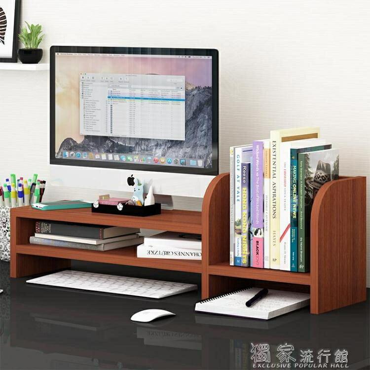 台式顯示器增高架電腦托辦公桌鍵盤收納筆記 免運