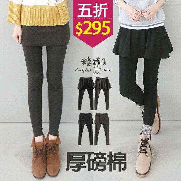 ★原價590五折295★糖罐子純色裙款假兩件內搭褲→預購【DD1599】 0