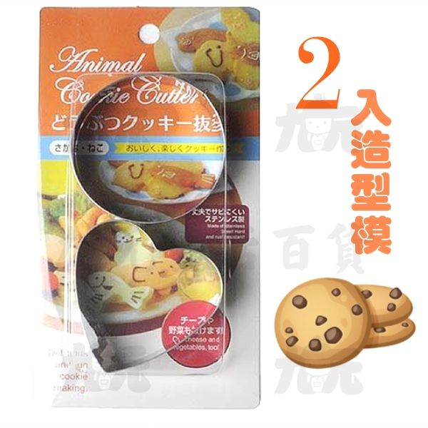 【九元生活百貨】2入造型模 餅乾模 皂模 壓模