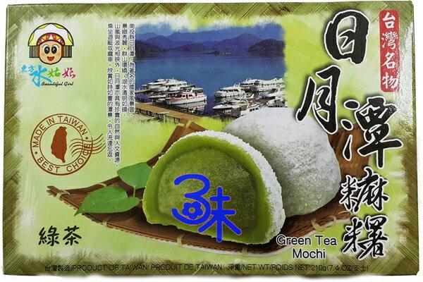 ^( ^) 三叔公 東方水姑娘系列~ 日月潭麻糬~ 綠茶 1組 3盒 ^(210 公克^~
