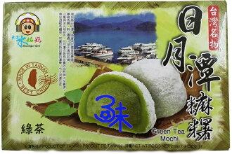 (台灣) 三叔公 東方水姑娘系列- 日月潭麻糬- 綠茶 1組 3盒 (210 公克*3盒) 特價 105 元【4712905050351 】(平均1盒 35 元)