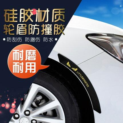 美琪汽車前後輪防擦防撞保護條硅膠輪眉貼