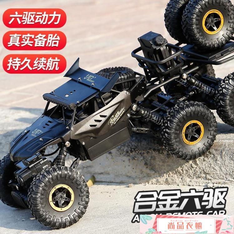 玩具車超大合金越野車充電動遙控汽車兒童遙控車高速四驅攀爬車男孩玩具 尚品衣櫥