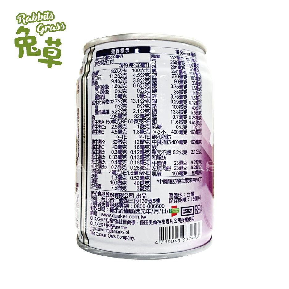 三箱免運 桂格 完膳營養素 糖尿病適用 100鉻 無糖不甜 250ml 24入/箱X3