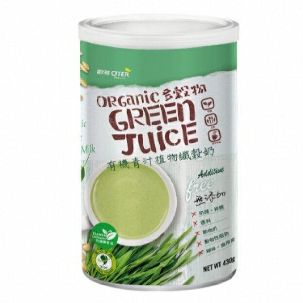 【歐特】有機青汁植物纖穀奶430g/罐~買1送1共2罐