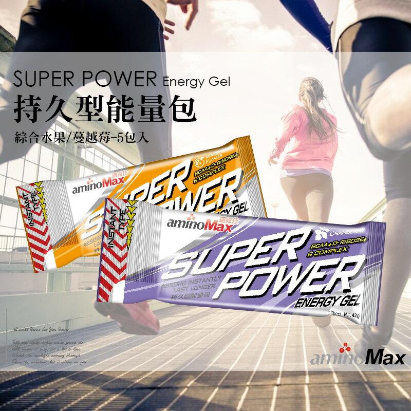 AminoMAX 邁克仕 Super Power 持久型能量包 【FA-008】 5入 蔓越莓/綜合水果 運動補給