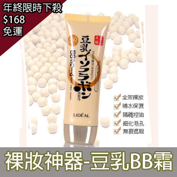 日本LIDEAL豆乳BB霜裸妝神器保溼遮瑕【庫奇小舖】