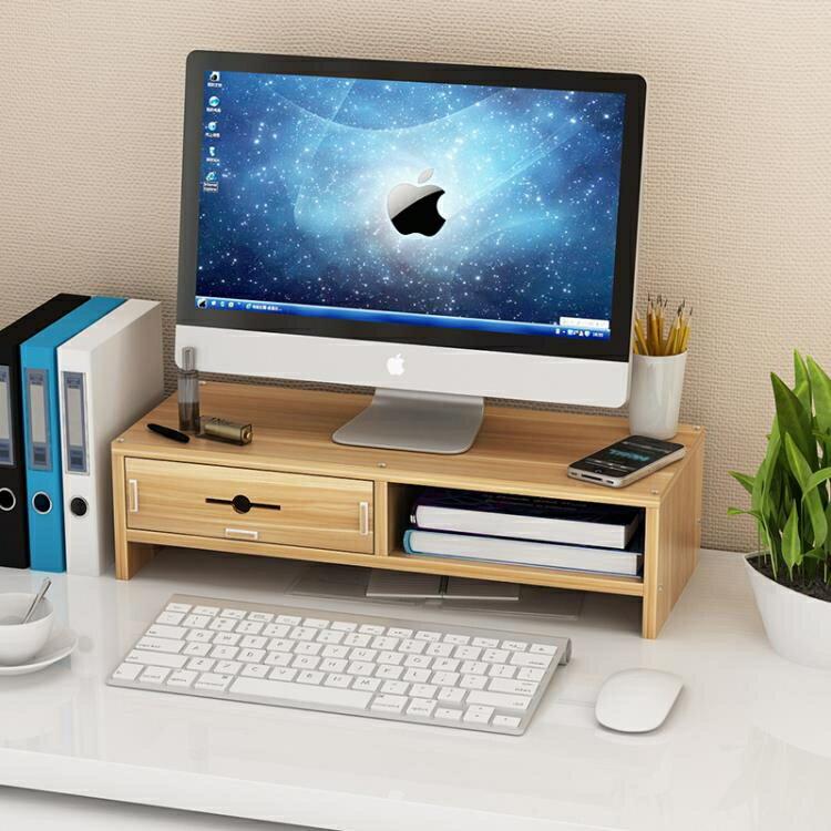 電腦顯示器屏增高架辦公室液晶底座桌面鍵盤收納盒置物整理YYP  新年鉅惠 台灣現貨