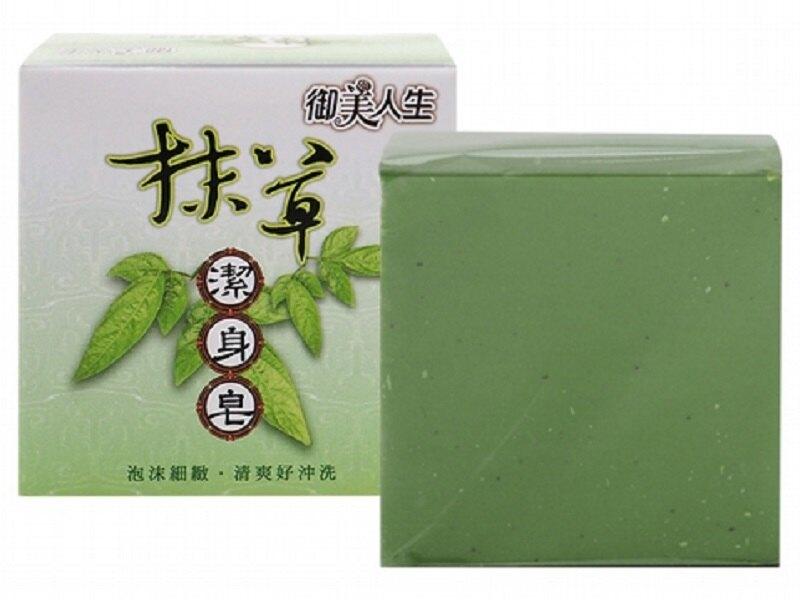御美人生~抹草潔身皂(100g) 沐浴皂 肥皂 香皂 洗手皂 洗澡 浴室 台灣製