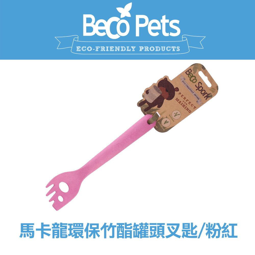 Beco Pet馬卡龍環保竹酯罐頭叉匙-粉紅