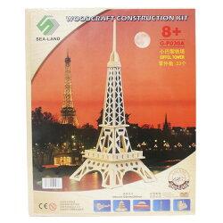 DIY木質拼圖模型 G-P030A 小巴黎鐵塔 中2片入/一個入{促49} 木製模型 四聯組合式拼圖 3D立體拼圖~鑫