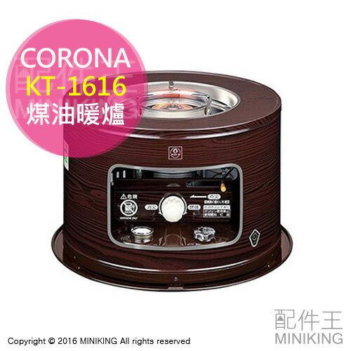 【配件王】日本代購 一年保 CORONA KT-1616 煤油暖爐 煤油爐 自動滅火 可當爐灶 炊煮 煎茶 煮水