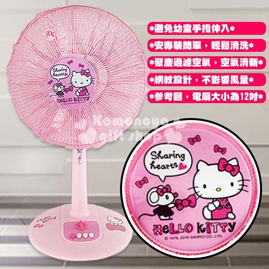 〔小禮堂〕Hello Kitty 風扇防護網《粉.側坐.老鼠》適用13~16吋風扇