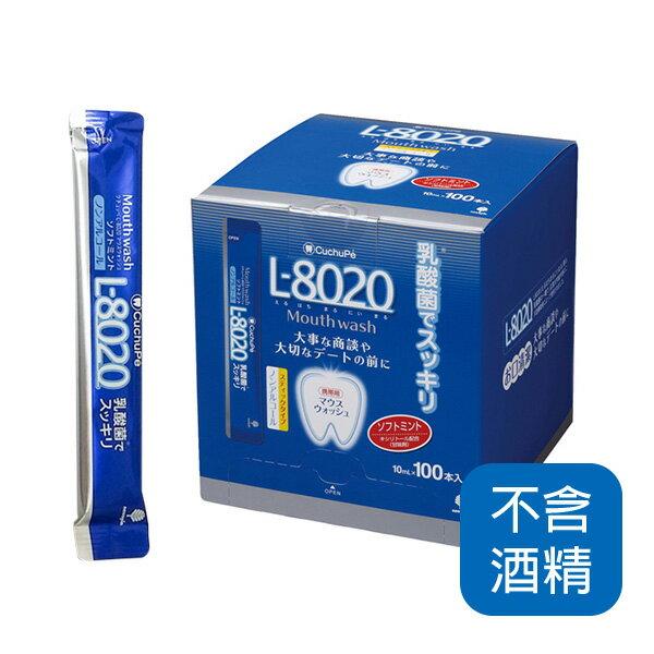 日本製 L8020乳酸菌漱口水攜帶包 ▍10MLx100入/無酒精 ▍ - 限時優惠好康折扣