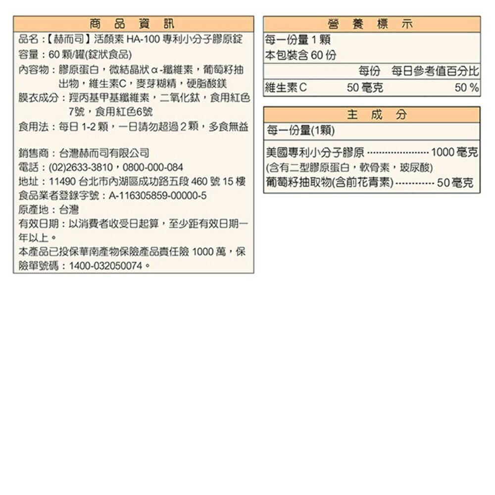 赫而司 Kemin 活顏素HA-100專利小分子膠原(含玻尿酸)60顆/罐