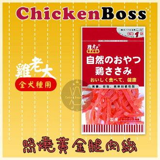 +貓狗樂園+ ChickenBoss|雞老大。全犬用。CBP-07。照燒黃金腿肉絲。130g|$139