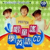 唱童謠學英語 5CD