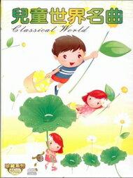 珍藏系列 兒童世界名曲 10CD