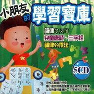 小朋友的學習寶庫 5CD