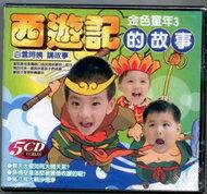 金色童年 3 西遊記的故事 5CD