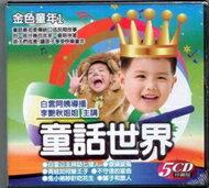 金色童年 1 童話世界 5CD