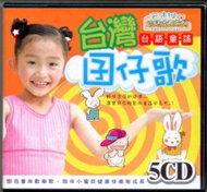 台灣囝仔歌 5CD