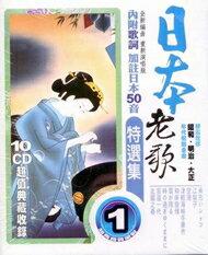 日本老歌特選集(第一套) / 10CD(內附歌詞)