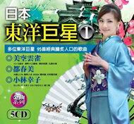 影片 音樂 生活館:日本東洋巨星15CD