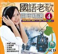 國語老歌百年精選 4 / 6CD
