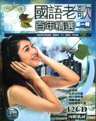 國語老歌百年精選 第一輯 12CD附歌詞