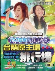 台語原主唱排行榜 10CD