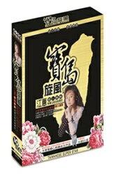 寶島旋風 江蕙台語個人專輯 10+2CD 附歌詞