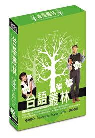 台語叢林 原聲精選 10+2CD 附歌詞