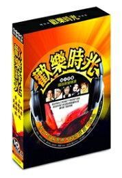 歡樂時光 國語原聲精選10+2CD 附歌詞